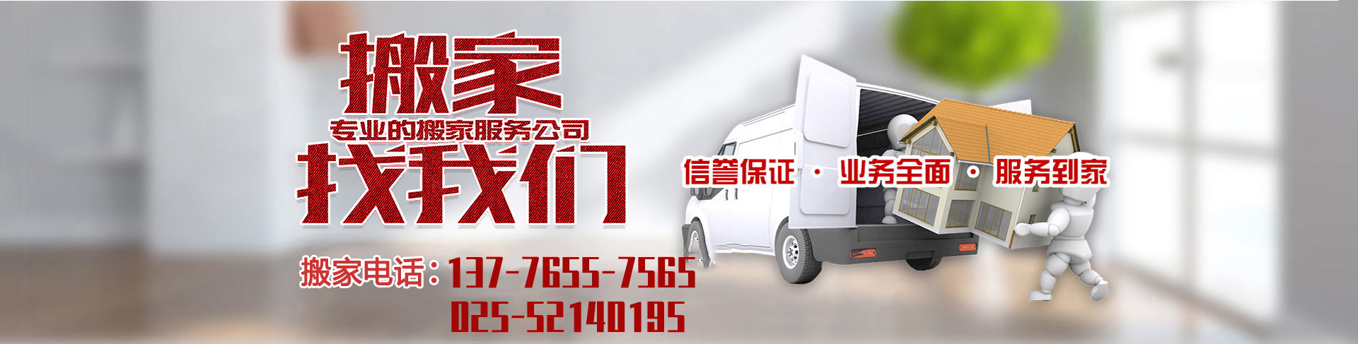 南京搬家公司